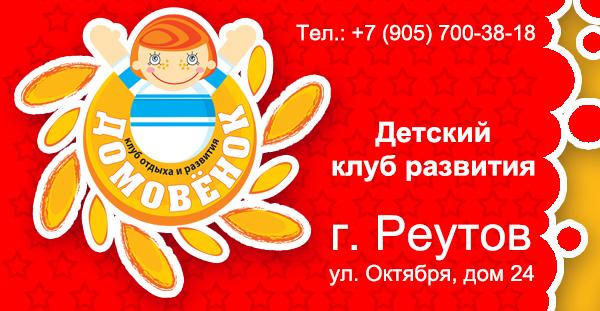 Детский клуб Домовенок г. Реутов