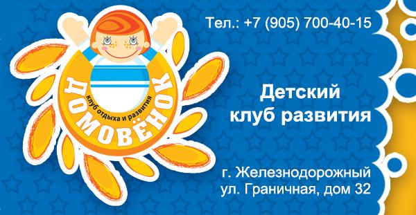 Детский клуб Домовенок г. Железнодорожный